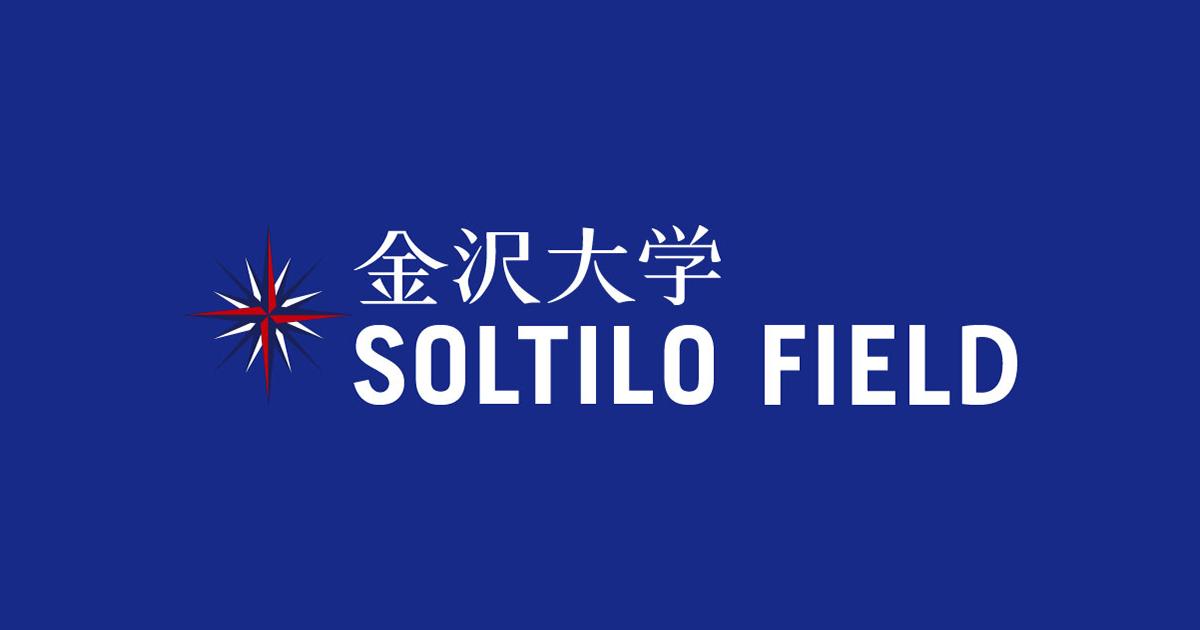 金沢大学SOLTILO FIELD | ソルティーロフィールドのニュース画像