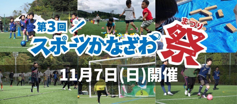 【イベント】11/7(日)開催:「第3回スポーツかなざわ祭」(参加費無料)開催!